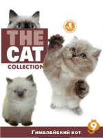 The Cat collection № 9 : Гималайский кот